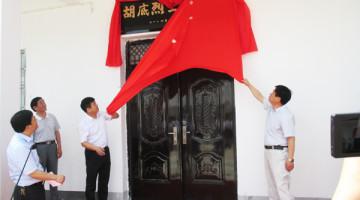 干汊河镇洪宕村胡底纪念馆